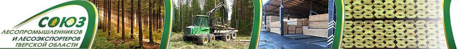 Союз лесопромышленников и лесоэкспортеров Тверской области